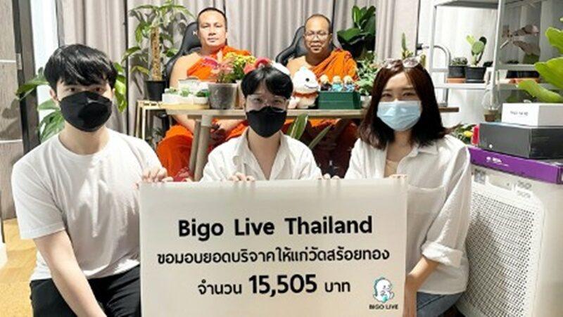 Bigo Live ตอกย้ำความเป็นผู้นำด้านแพลตฟอร์มการไลฟ์สตรีมมิ่งระดับโลก นิมนต์ 2 พส. เทศน์เผยแผ่หลักธรรมคำสอน