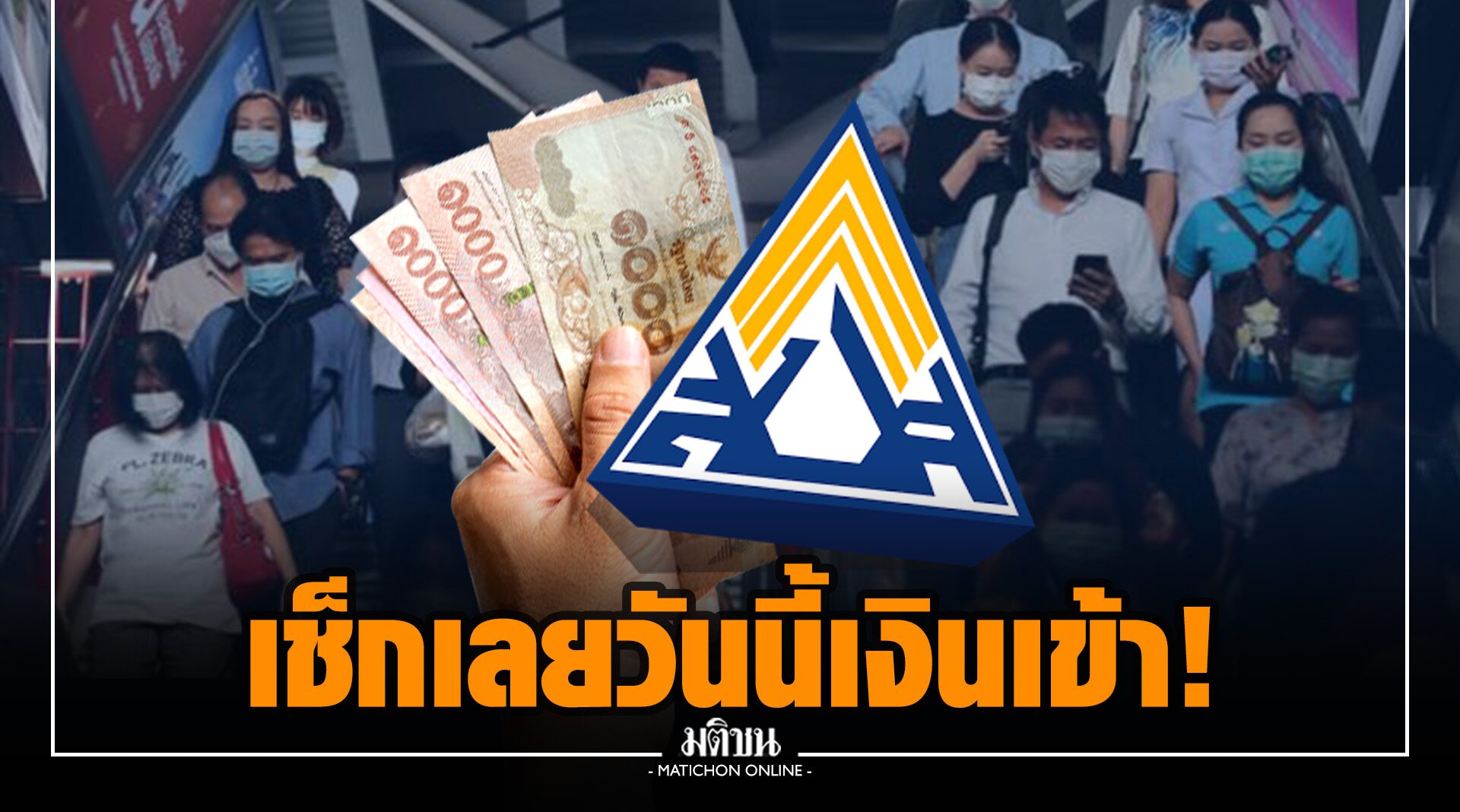 วันนี้เงินเข้า! www.sso.go.th โอนเยียวยาผู้ประกันตน ม.39 รับ 5,000 บ. รอบ 2