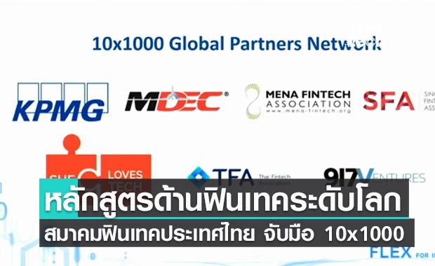 สมาคมฟินเทคประเทศไทย จับมือ 10x1000 นำเสนอหลักสูตรด้านฟินเทคระดับโลก ให้กับผู้ประกอบการไทย