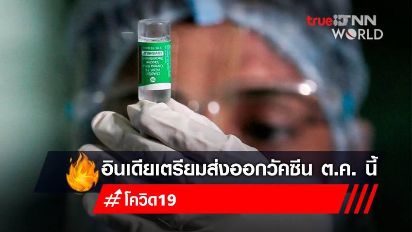 อินเดียเตรียมส่งออกวัคซีนโควิด-19 อีกครั้ง เริ่มตุลาคมนี้
