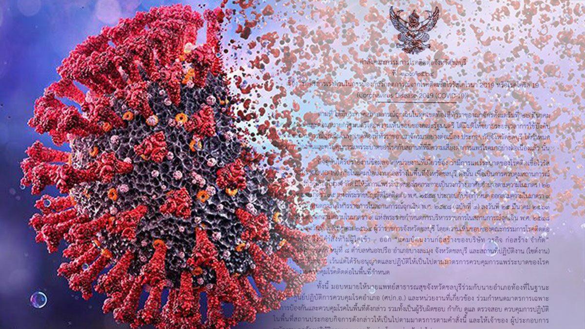 ชลบุรี เศร้า ติดโควิดดับ 6ศพ ป่วยใหม่ 629ราย สั่งห้ามเข้า-ออกแคมป์เพิ่ม