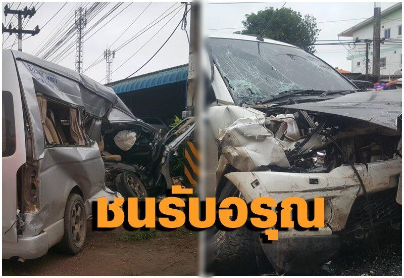 อุบัติเหตุรับอรุณ รถตู้กลับรถหลังส่งพนักงานไม่ทันระวัง ถูกปาเจโรเสยพังยับเจ็บ 2 ดับ 1