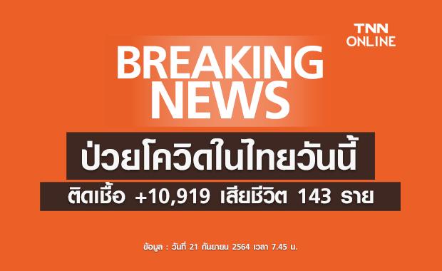 ป่วยโควิดในไทยวันนี้ พบติดเชื้อรายใหม่ 10,919 ราย เสียชีวิต 143 ราย