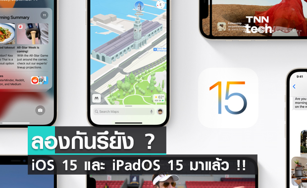 iOS 15 และ iPadOS 15 มาแล้ว !! ... มีอะไรใหม่ ๆ บ้างดู
