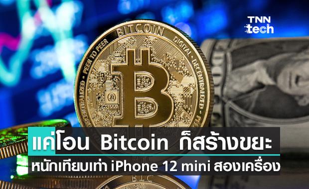 แค่โอน Bitcoin ก็สร้างขยะอิเล็กทรอนิกส์เท่ากับ iPhone mini สองเครื่อง !!