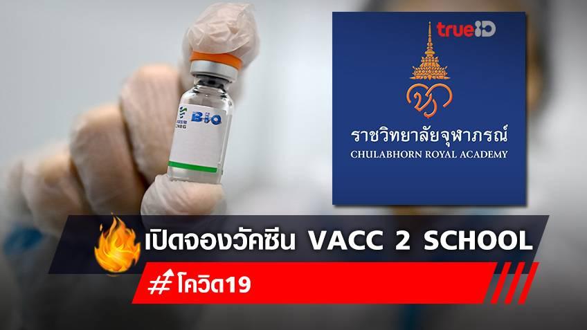 """ขั้นตอน """"จองวัคซีนซิโนฟาร์ม"""" โครงการ VACC 2 School สำหรับผู้ปกครองที่ต้องการลงทะเบียนให้ลูก"""