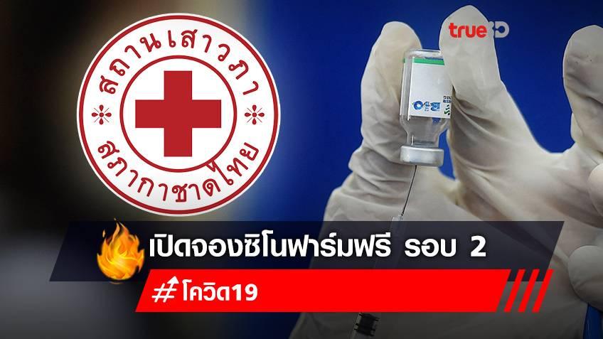 """สถานเสาวภา สภากาชาดไทย เปิดลงทะเบียน """"ฉีดวัคซีนซิโนฟาร์มฟรี"""" รอบประชาชนทั่วไป"""