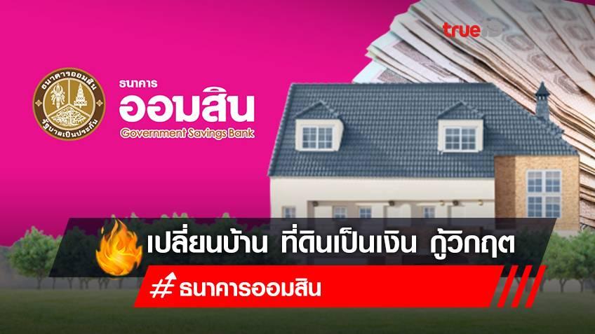 """เงื่อนไขสมัคร """"สินเชื่อไทรทองอเนกประสงค์"""" เปลี่ยน บ้าน ที่ดิน ที่นา เป็นเงินสด ผ่อน 0% นาน 6 เดือน"""