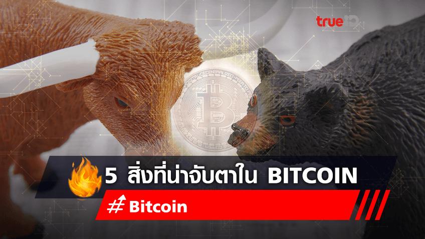 5 สิ่งที่น่าจับตามองใน Bitcoin ในสัปดาห์นี้