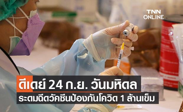 """สธ.ดีเดย์ """"วันมหิดล"""" 24 ก.ย. ระดมฉีดวัคซีนป้องกันโควิด 1 ล้านเข็ม"""