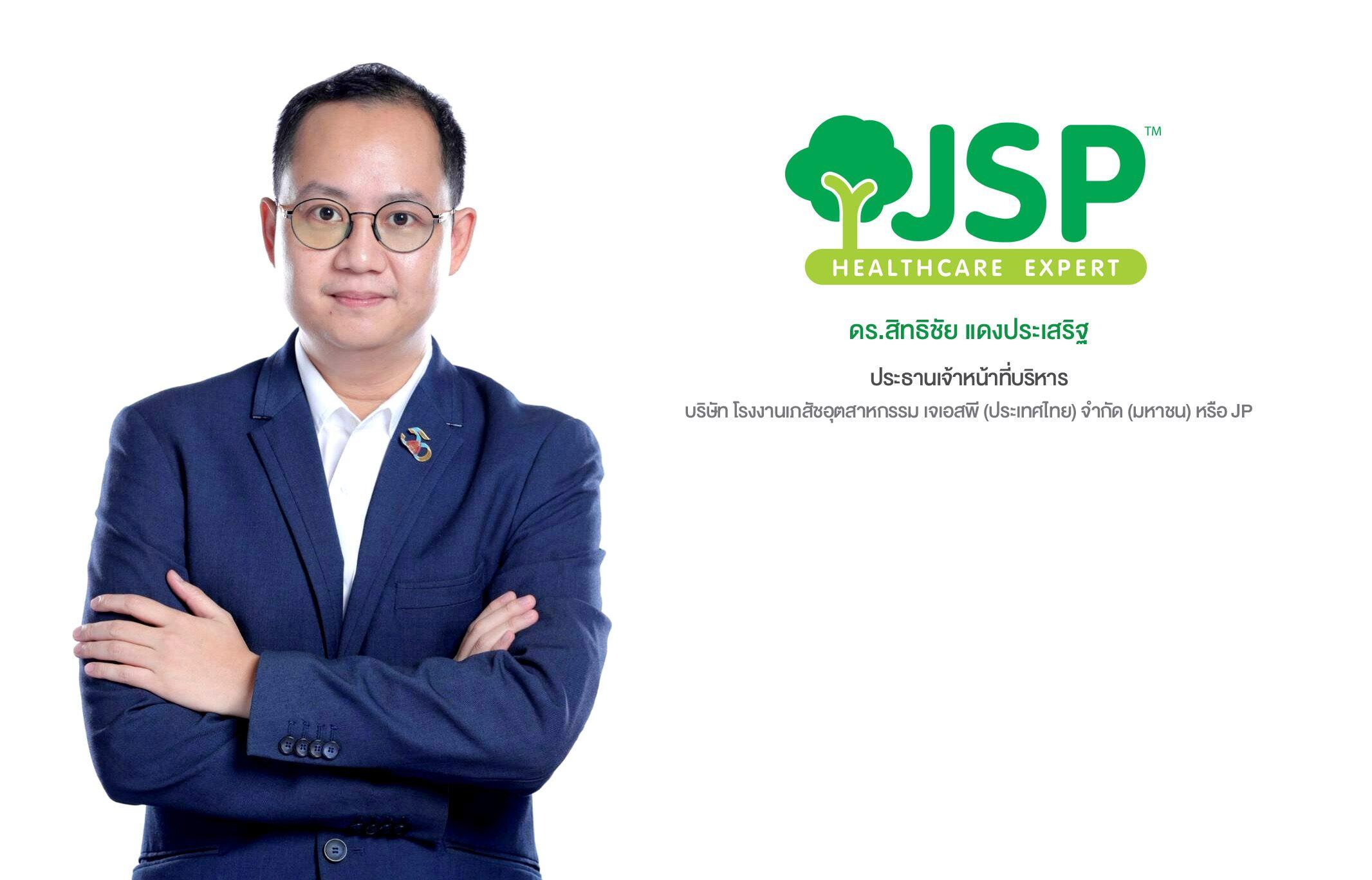 'เจพี' จ่อขายหุ้นไอพีโอ 115 ล้านหุ้น เล็งเข้าตลาด 'เอ็ม เอ ไอ' หวังก้าวสู่บริษัทยาชั้นนำ
