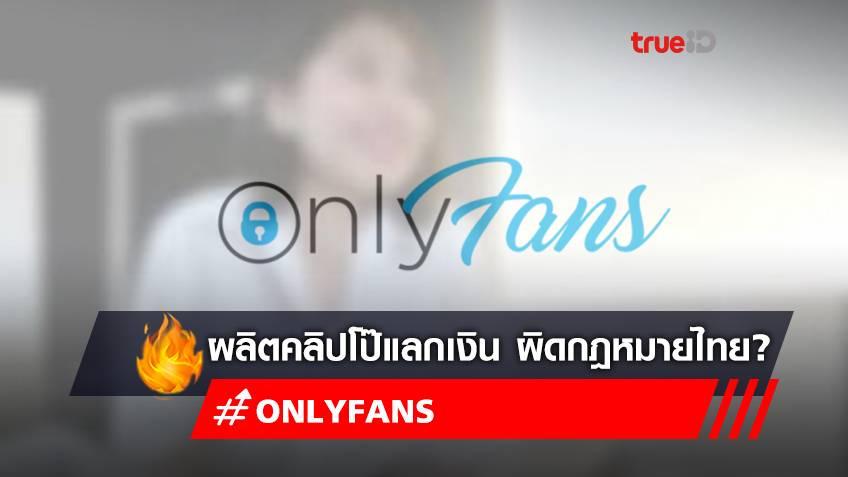 """ลาวงการ """"น้องไข่เน่า"""" ดาวเด่น """"OnlyFans"""" สู่กฎหมาย Sex Creator ในไทย ทำไมทำไม่ได้?"""
