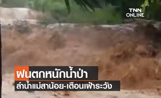 (คลิป) ฝนตกหนักน้ำป่าไหลลงลำน้ำแม่สาน้อย-เตือนเฝ้าระวัง