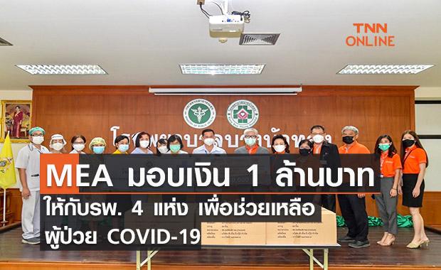 MEA มอบเงิน 1 ล้านบาท ให้กับ รพ. เพื่อช่วยเหลือผู้ป่วย COVID-19
