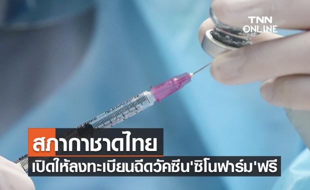 รีบเลย! สถานเสาวภา สภากาชาดไทย เปิดให้ลงทะเบียนฉีดวัคซีน'ซิโนฟาร์ม'ฟรี