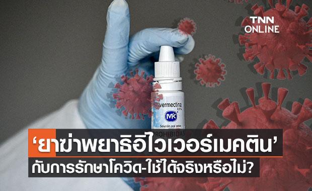 'ยาฆ่าพยาธิอิไวเวอร์เมคติน' รักษาโควิดได้หรือไม่-ใช้ไม่ระวังเสี่ยงผิวหนังหลุด!
