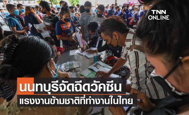 นนทบุรีจัดฉีดวัคซีนแรงงานข้ามชาติที่ทำงานในไทย