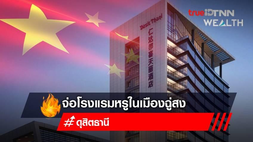 """""""ดุสิตธานี"""" รุกตลาดจีน เตรียมเปิดโรงแรมหรูแห่งแรกในเมืองฉู่สง"""