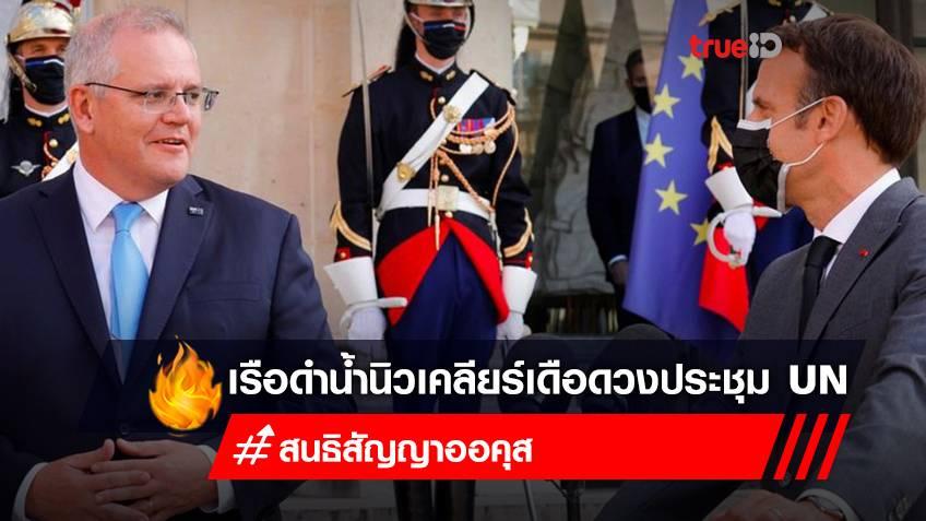 นายกรัฐมนตรีออสเตรเลีย จะไม่พบปะพูดคุยกับประธานาธิบดีฝรั่งเศส เรื่องเรือดำน้ำนิวเคลียร์ในที่ประชุม UN