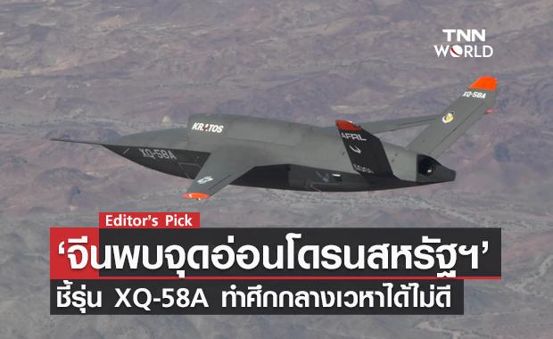 จีนพบจุดอ่อนโดรนพิฆาตสหรัฐฯ ชี้รุ่น XQ-58A ทำศึกกลางเวหาได้ไม่ดี