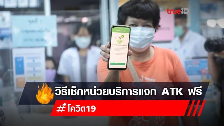 เปิดวิธีเช็กรายชื่อหน่วยบริการแจก ATK ฟรีทั่วไทย ครบทุกขั้นตอน