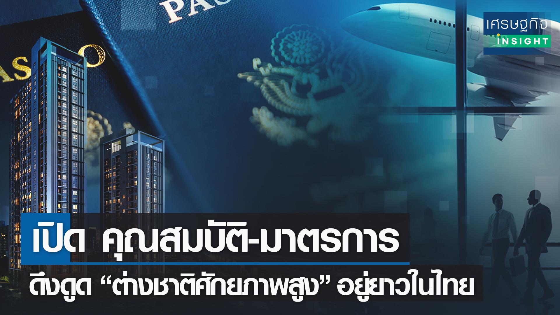 """เปิดคุณสมบัติ-มาตรการ ดึงดูด """"ต่างชาติที่มีศักยภาพสูง"""" เข้าไทย"""