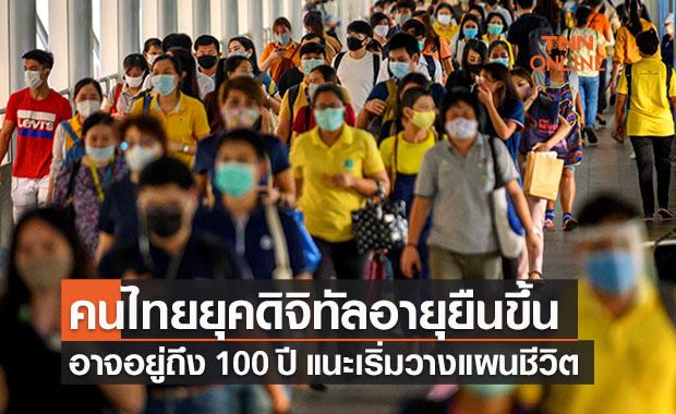 นักวิจัยชี้คนไทยยุคดิจิทัลอายุอาจยืนยาวถึง 100 ปี-แนะวางแผนชีวิตรอบด้าน