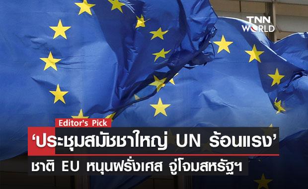 ประชุมสมัชชาใหญ่ UN ร้อนแรง ชาติ EU หนุนฝรั่งเศสจู่โจมสหรัฐฯ