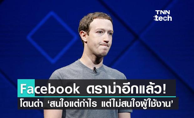 Wall Street Journal ชี้! Facebook ไม่สนใจความปลอดภัยลูกค้าเท่า 'กำไร'!