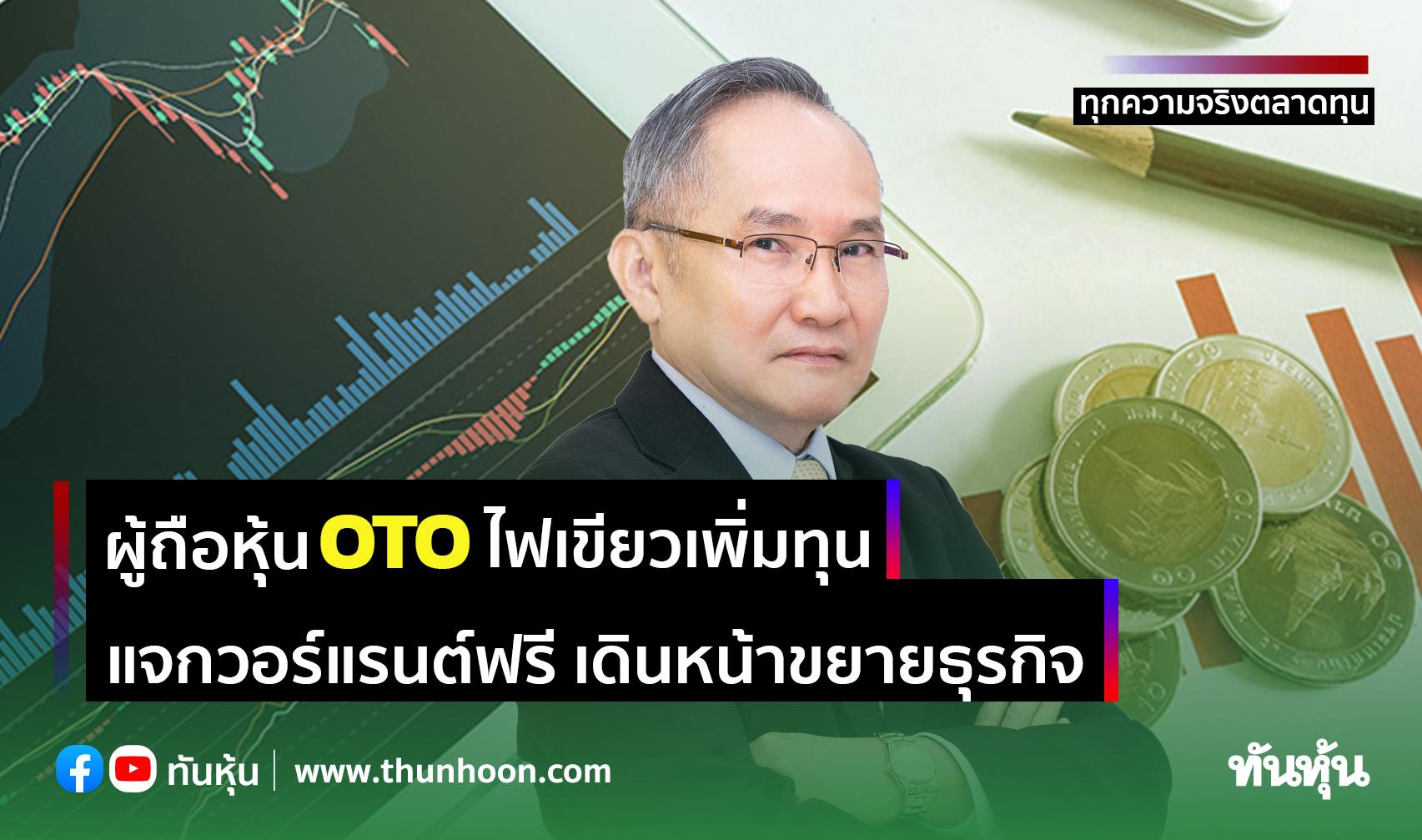 ผู้ถือหุ้น OTO ไฟเขียวเพิ่มทุน-แจกวอร์แรนต์ฟรี เดินหน้าขยายธุรกิจ