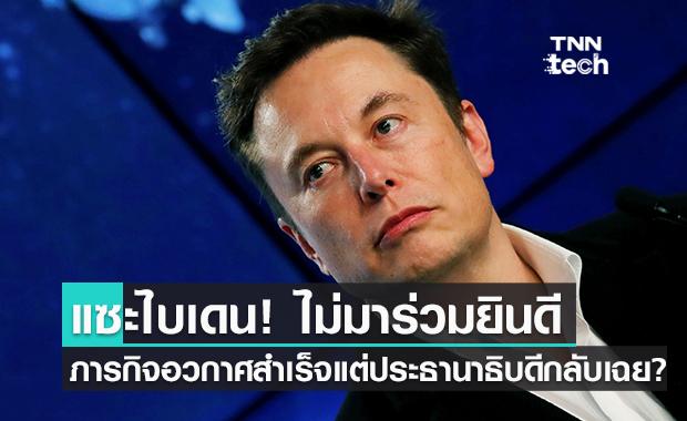 Musk ทวิตแซะ Biden หลัง SpaceX พาพลเรือนขึ้นเที่ยวอวกาศสำเร็จแต่ไร้เงาประธานาธิบดีร่วมยินดี?