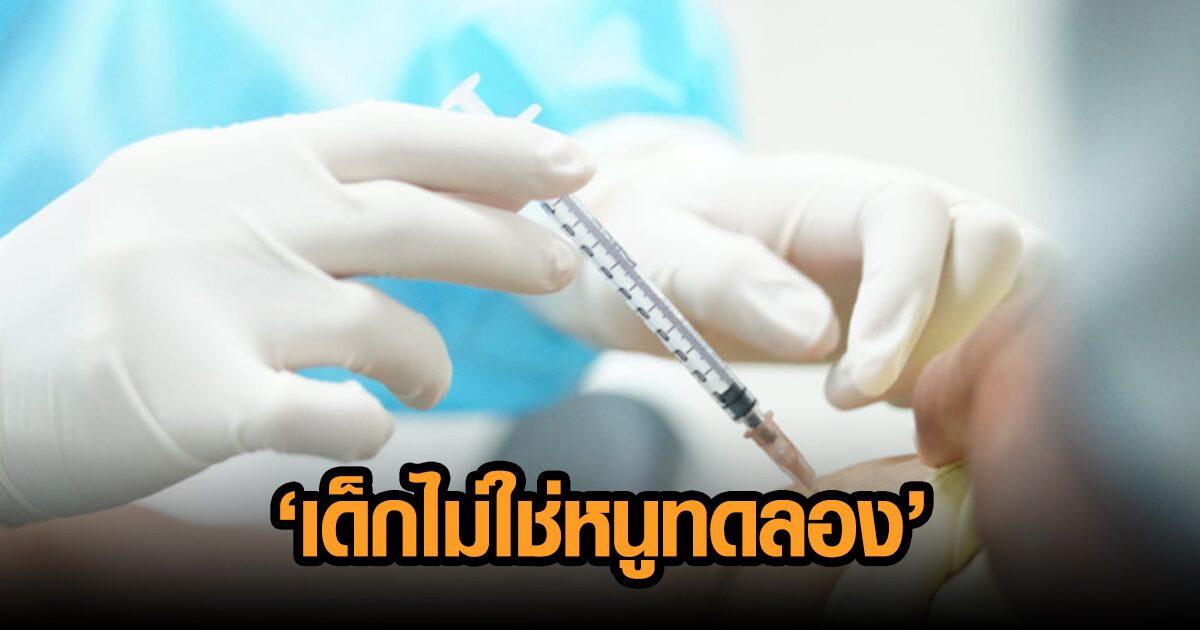 'ภาคีบุคลากรสาธารณสุข' ค้านทำวิจัยฉีดซิโนฟาร์มเด็ก 3 ขวบขึ้น ลั่น 'เด็ก-เยาวชน' ไม่ใช่ 'หนูทดลองวัคซีน'