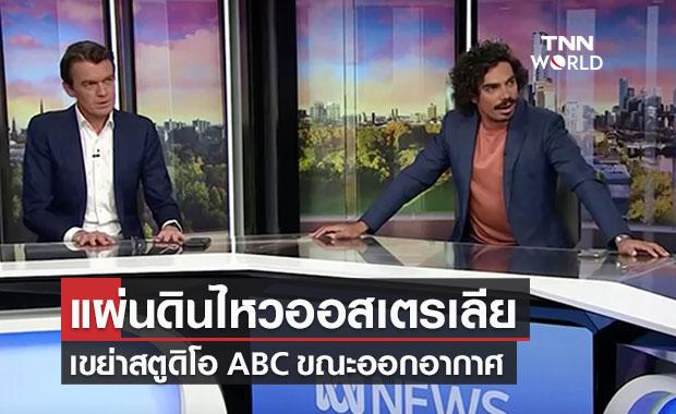 เปิดภาพระทึก! แผ่นดินไหวเขย่าออสเตรเลีย สตูดิโอช่อง ABC สะเทือนขณะออกอากาศ