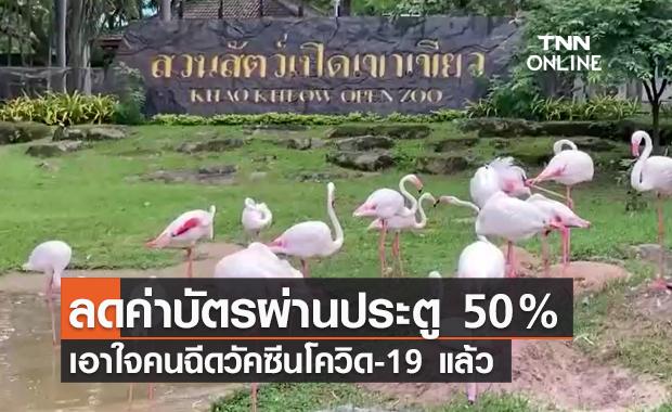 สวนสัตว์เปิดเขาเขียว จัดโปรพิเศษฉีดวัคซีนแล้วลดค่าบัตรผ่านประตู 50%