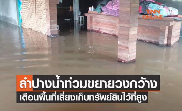 ลำปางน้ำท่วมขยายวงกว้าง เตือนพื้นที่เสี่ยงเก็บทรัพย์สินไว้ที่สูง