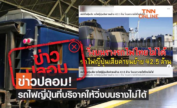 ข่าวปลอม! รถไฟญี่ปุ่นมือสองที่บริจาคให้ไทย วิ่งบนรางรถไฟไทยไม่ได้