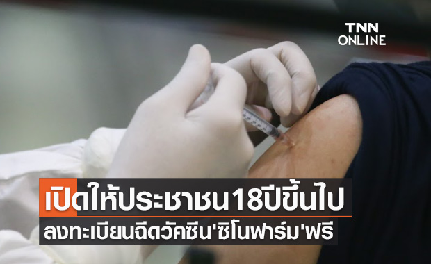 วันนี้ สภากาชาดไทย เปิดให้ประชาชนอายุ18ปีขึ้นไปลงทะเบียนฉีดวัคซีน'ซิโนฟาร์ม'ฟรี