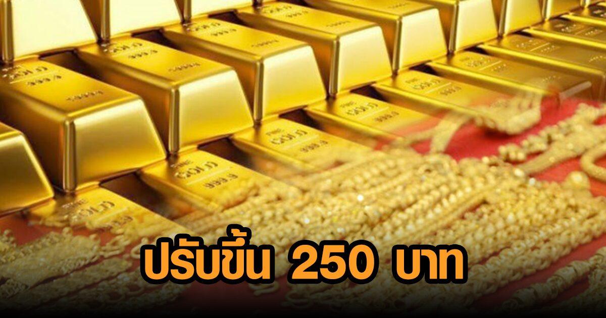 ราคาทองวันนี้ เปิดตลาดพุ่ง ปรับขึ้น 250 บาท รูปพรรณขายออกบาทละ 28,650 บาท