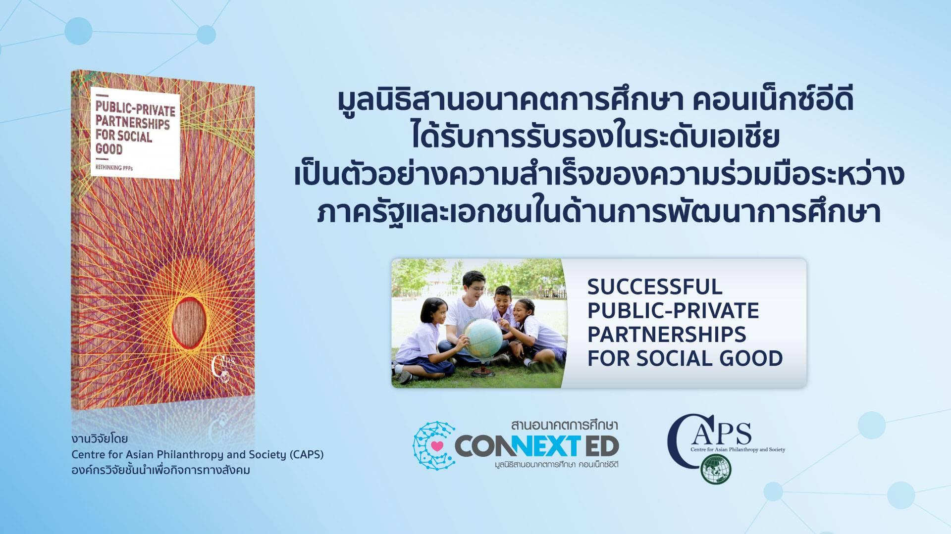 มูลนิธิสานอนาคตการศึกษา คอนเน็กซ์อีดี ประสบความสำเร็จในระดับเอเชีย