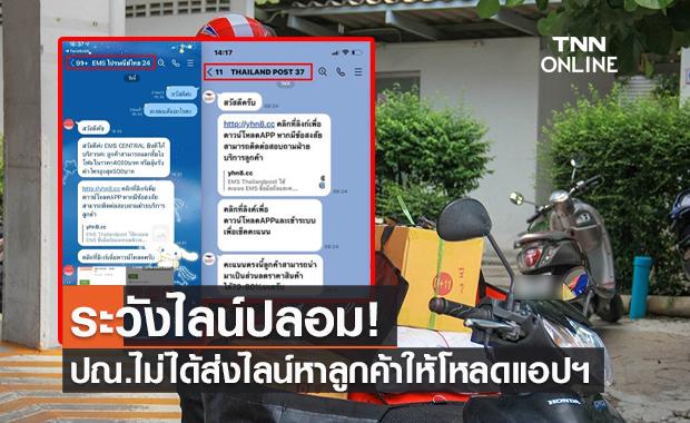 """ดีอีเอส แจง """"ไปรษณีย์ไทย"""" ไม่ได้ส่งไลน์หาลูกค้าให้ดาวน์โหลดแอปฯ"""