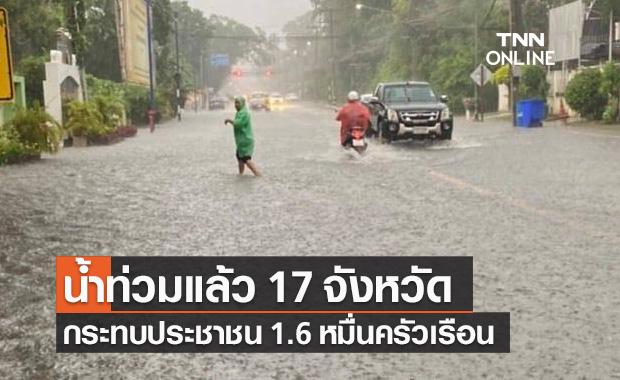 ปภ.รายงานน้ำท่วม 17 จังหวัด กระทบ 1.6 หมื่นครัวเรือน อีก 5 จังหวัดยังไม่คลี่คลาย