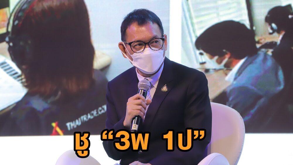 """คต. ชู """"3 พ 1 ป"""" ดันการค้าไทย ปี65 วัคซีนตัวแปรหลักศก."""