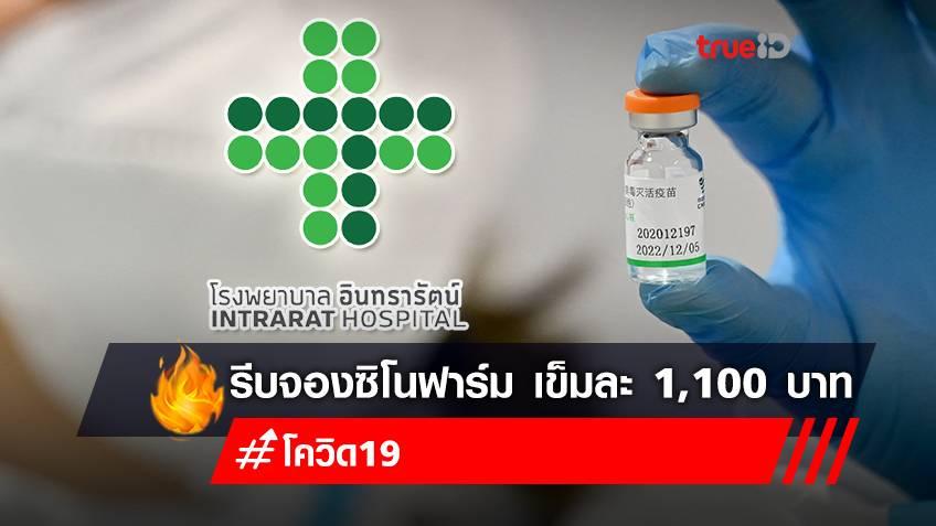 """เหลือ 100 สิทธิ! โรงพยาบาลอินทรารัตน์ เปิดจองวัคซีน """"ซิโนฟาร์ม Sinopharm"""" เข็มละ 1,100 บาท"""