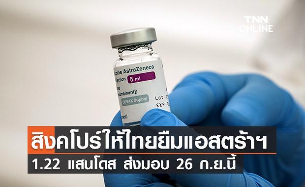 สิงคโปร์ให้ไทยยืมวัคซีนแอสตร้าเซนเนก้า 1.22 แสนโดส พร้อมสนับสนุน ATK 2 แสนชุด