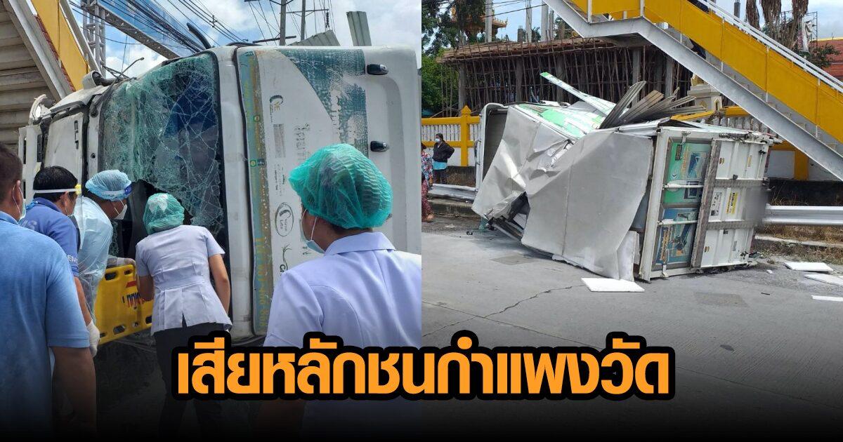 ฝนตกถนนลื่น รถบรรทุก 4 ล้อเล็ก เสียหลักพุ่งชนกำแพงวัด-การ์ดเลน ในรถเจ็บ 3 ราย คนขับสาหัส