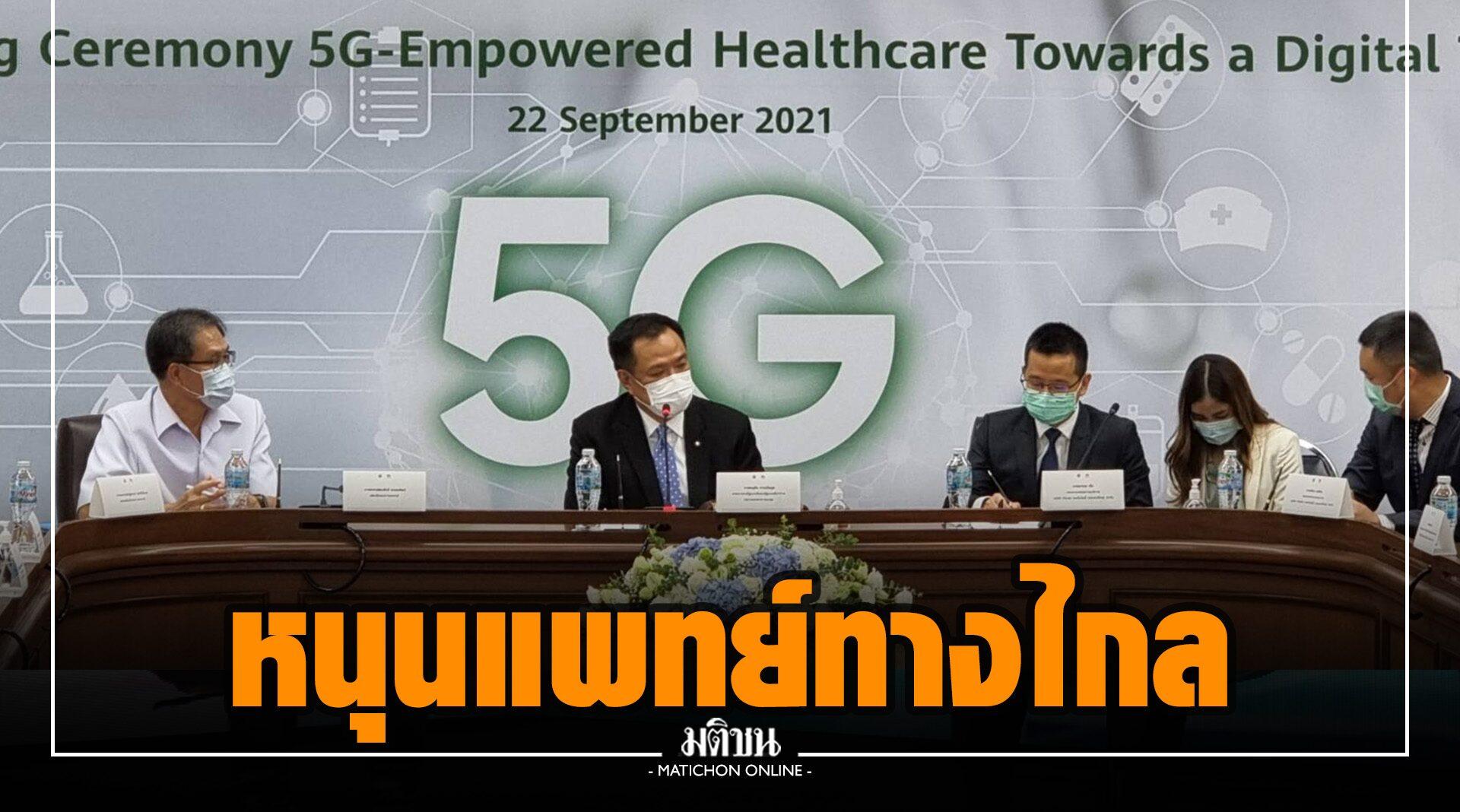 สธ.-หัวเว่ย จับมือพัฒนา 5G Healthcare หนุนการแพทย์ทางไกล