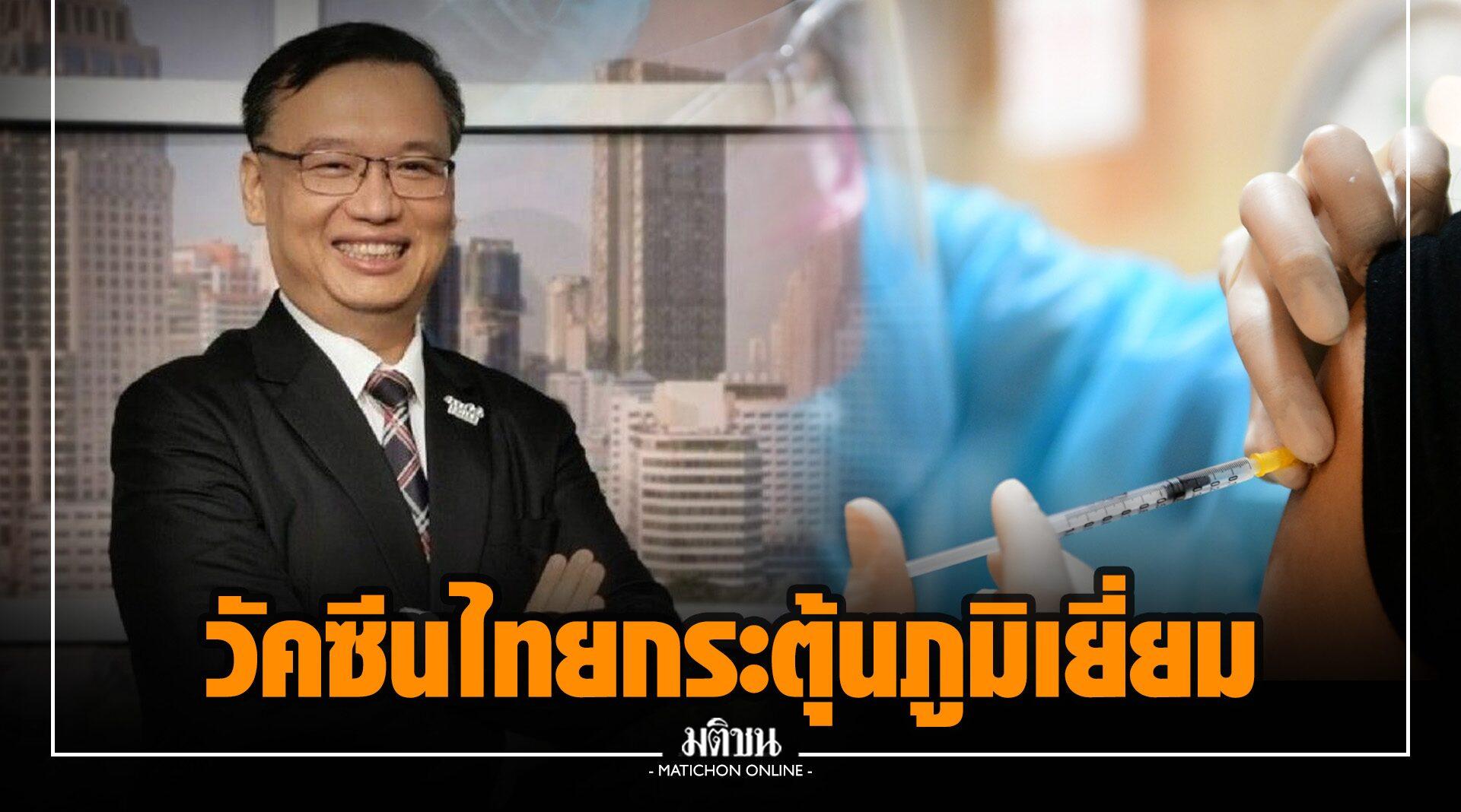 'นักไวรัสวิทยา' แย้ม วัคซีนโควิดฝีมือคนไทย ทดสอบในคนแล้ว พบกระตุ้นภูมิดีกว่า 'ซิโนแวค-ซิโนฟาร์ม'