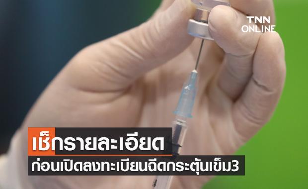เช็กรายละเอียด ก่อนเปิดลงทะเบียนฉีดกระตุ้นเข็ม3 กลุ่มรับวัคซีนซิโนแวคครบ2เข็ม