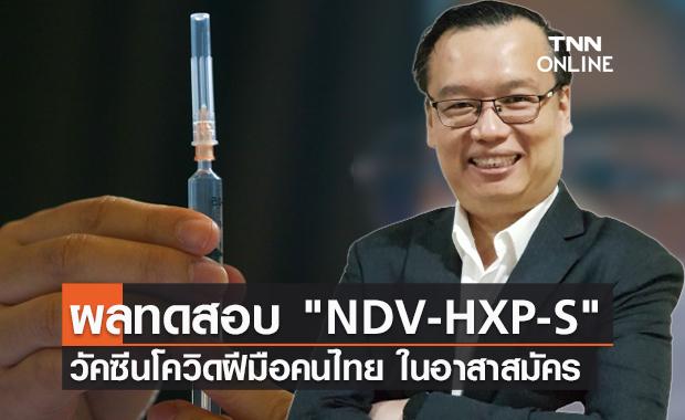 """ดร.อนันต์ เปิดผลทดสอบ """"NDV-HXP-S"""" วัคซีนฝีมือคนไทยในอาสาสมัคร"""