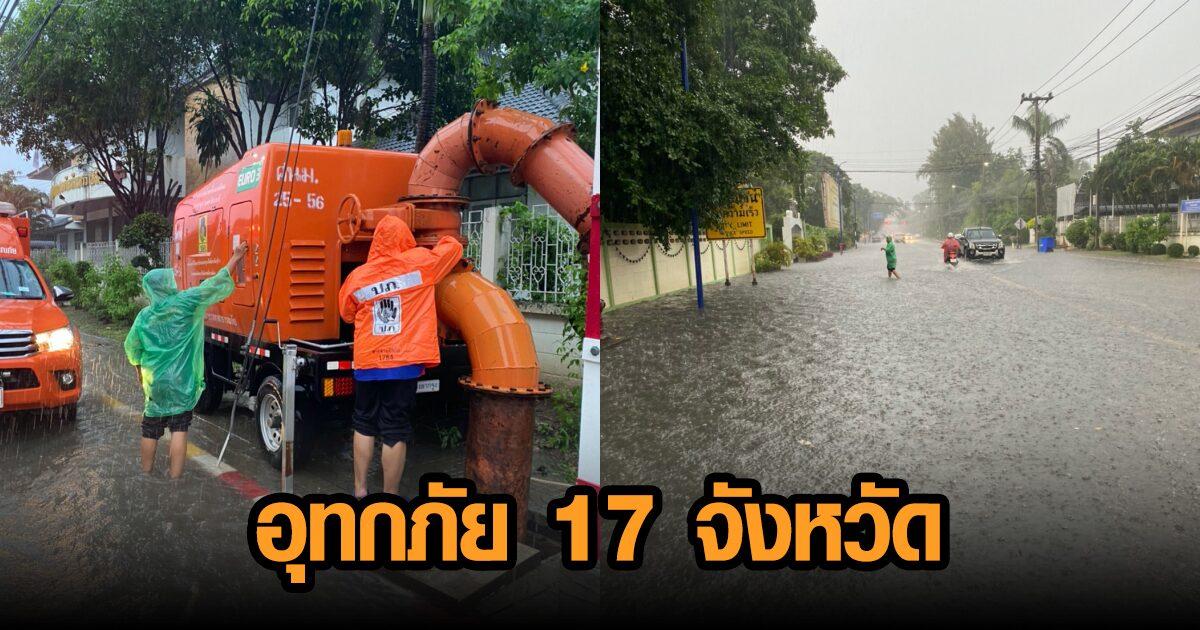 ปภ.รายงานสถานการณ์อุทกภัย 17 จังหวัด ยังมีท่วมขังบางพื้นที่ เร่งช่วยเหลือผู้ประสบภัย